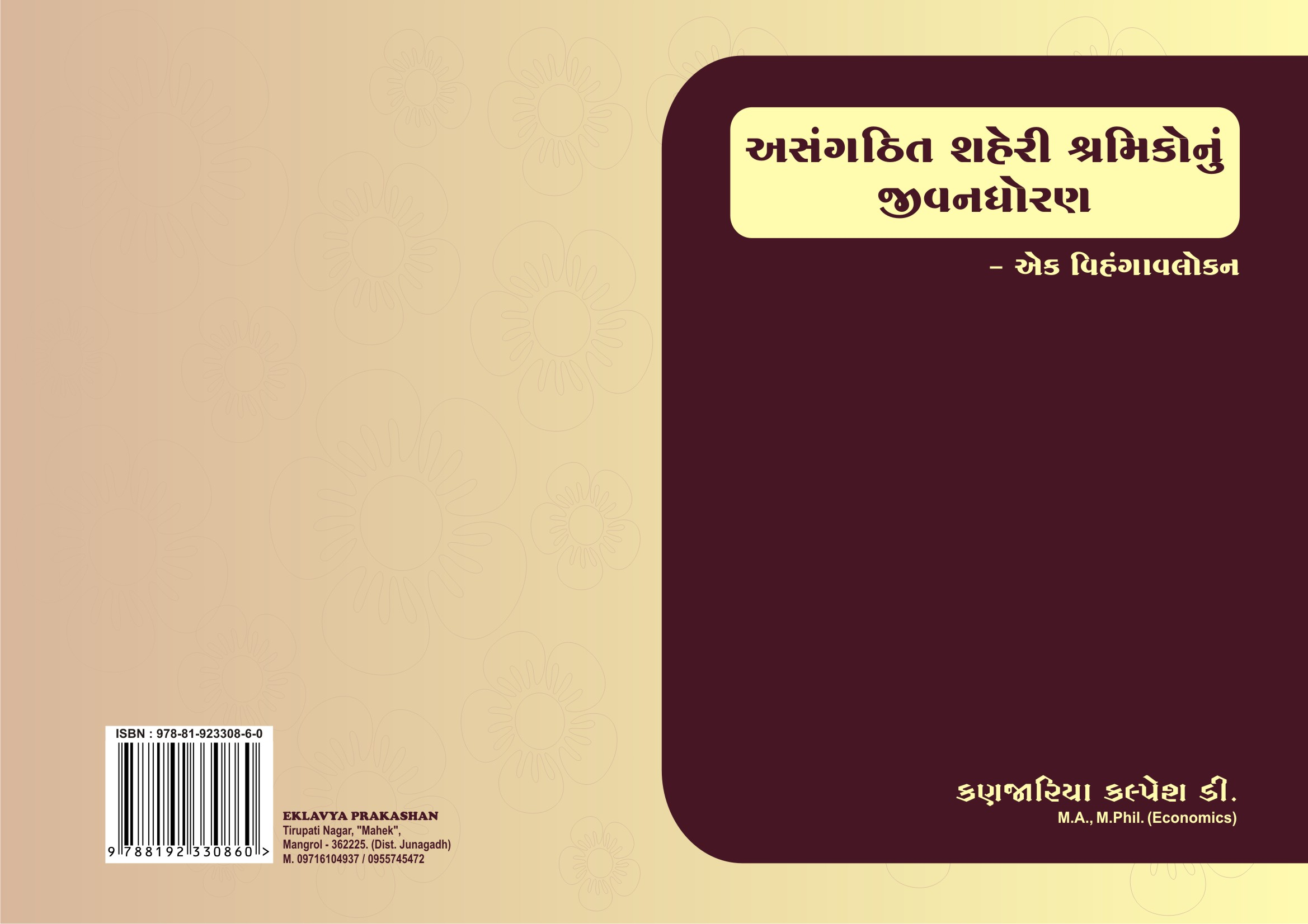 Asangthit shaheri shramikonu jivandhoran ebook readaudio id2u6xgvu fandeluxe Gallery