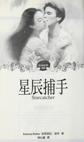 Xing chen bu shou
