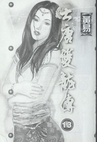 Ta Tʻang shuang lung chuan.
