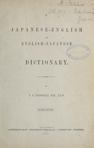 Download A Japanese-English and English-Japanese dictionary.