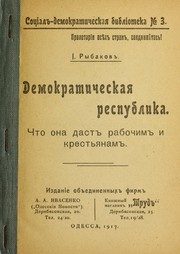 Demokraticheskai Ła respublika