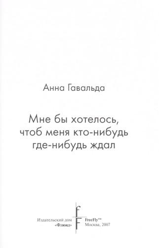 Download Mne by khotelosʹ, chtob meni︠a︡ kto-nibudʹ gde-nibudʹ zhdal