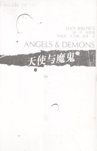Download Tian shi yu mo gui