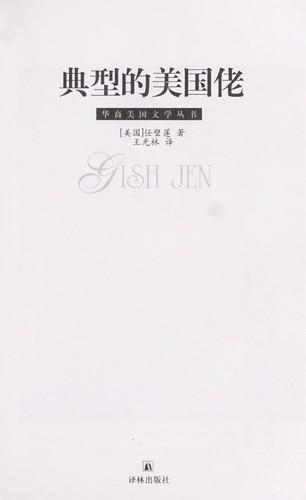 Dian xing de Meiguo lao