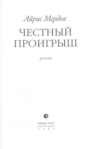 Chestnyĭ proigrysh