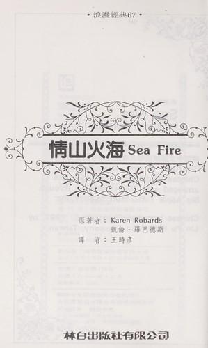 Qing shan huo hai =