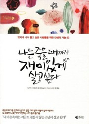 I have fun, I want to live until his death (Korean edition)