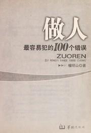 Zuo ren zui rong yi fan de 100 ge cuo wu