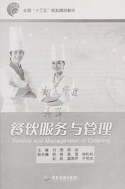 Can yin fu wu yu guan li =