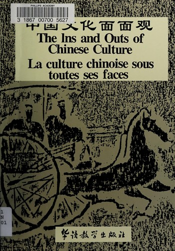 The Ins and Outs of Chinese Culture