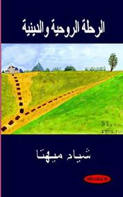 Spiritual and Religious Journey - Arabic Translation (Arabic Edition) Shyam Mehta