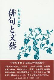 Cover of: Haiku to bungei by Yatsuka Ishihara