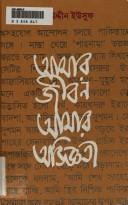 Cover of: Amara jibana, amara abhijnata by Maniruddin Yusuf