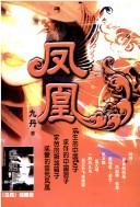 Cover of: Feng huang by Jiudan