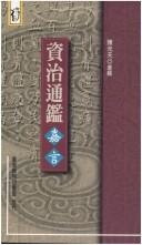 Cover of: Zi zhi tong jian by Sima Guang