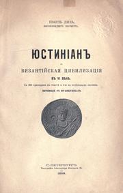 Cover of: IUstinian i vizantiskaia tsivilizatsiia by Charles Diehl