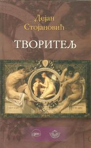 Cover of: Tvoritelj by Dejan Stojanović