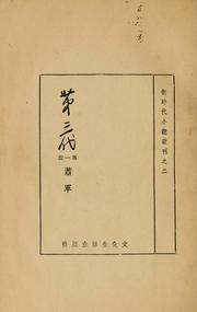 Cover of: Di san dai by Xiao, Jun