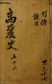 Cover of: Koryŏsa by In-ji Chŏng