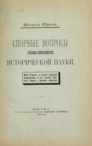 Cover of: Spornye voprosy zapadno-evropesko istorichesko nauki by Mikhail IUrev