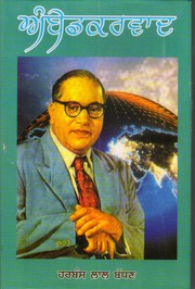 Cover of: AMBEDKARVAD  (REVISED  EDITION  2012) by Harbans Lal Badhan