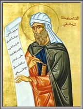 Photo of Saint John of Damascus