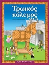 Cover of: troikos polemos / τρωικός πόλεμος by collective