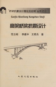 Cover of: Gao jia qiao liang kang zhen she ji | Lichu Fan