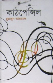 Cover of: Kath Pencil | Humayun Ahmed
