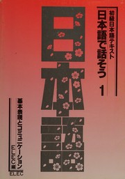 Nihongo de hanasō