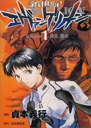 Cover of: Neon Genesis Evangelion Vol. 1 (Shin Seiki Ebangerionn) (in Japanese)