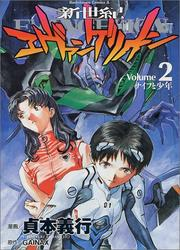 Cover of: Neon Genesis Evangelion Vol. 2 (Shin Seiki Ebangerionn) (in Japanese)