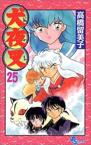 Cover of: Inuyasha, Vol. 25