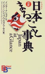 Cover of: Japan at a Glance (Kodansha Bilingual Books)