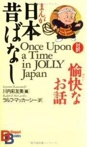 Cover of: Once Upon a Time in Jolly Japan