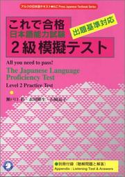 Cover of: The Japanese Language Proficiency Test Level 2 Practice Test (Nihongo Nouryokushiken 2kyu Mogi Test) (in Japanese)