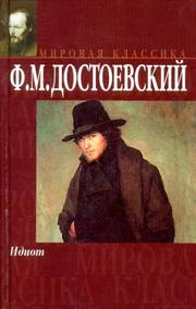 Идиот / Idiot (The idiot) by Fyodor Mikhailovich Dostoyevsky