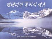 Cover of: Spirit of the Canadian Rockies (Korean Language Version)