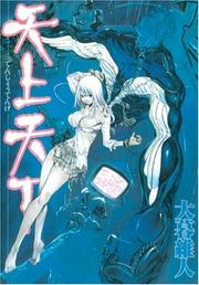 Cover of: Tenjho Tenge | Oh! Great