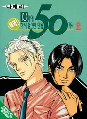 Cover of: 50 Rules For Teenagers Volume 2 | Na Ye-Ri