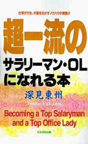 Cover of: Becoming a Top Salaryman and a Top Office Lady | Toshu Fukami