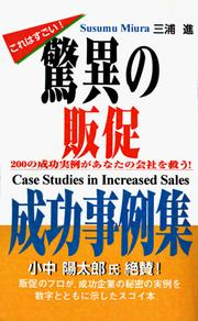 Cover of: Case Studies in Increased Sales | Susumu Miura