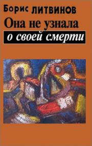 Cover of: She Did Not Learn About Her Death (Ona Ne Uznala O Svoyey Smerti) | Boris Litvinov