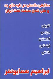"Cover of: Despotism and the struggle against Despotism in ""Afghanistan in the cours of History"""
