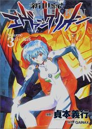 Cover of: Neon Genesis Evangelion Vol. 3 (Shin Seiki Ebangerionn) (in Japanese)