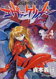 Cover of: Neon Genesis Evangelion Vol. 4 (Shin Seiki Ebangerionn) (in Japanese)
