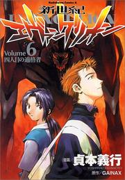 Cover of: Neon Genesis Evangelion Vol. 6 (Shin Seiki Ebangerionn) (in Japanese)