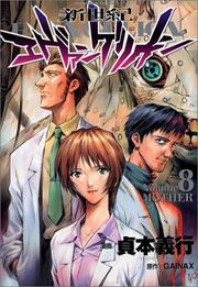 Cover of: Neon Genesis Evangelion Vol. 8 (Shin Seiki Ebangerionn) (in Japanese)