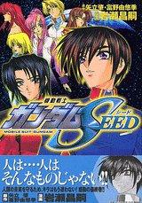 Cover of: Mobile Suit Gundam Seed Vol. 5 (Kidousenshi Gandamu Seedo) (in Japanese)
