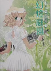 Cover of: (in Japanese)